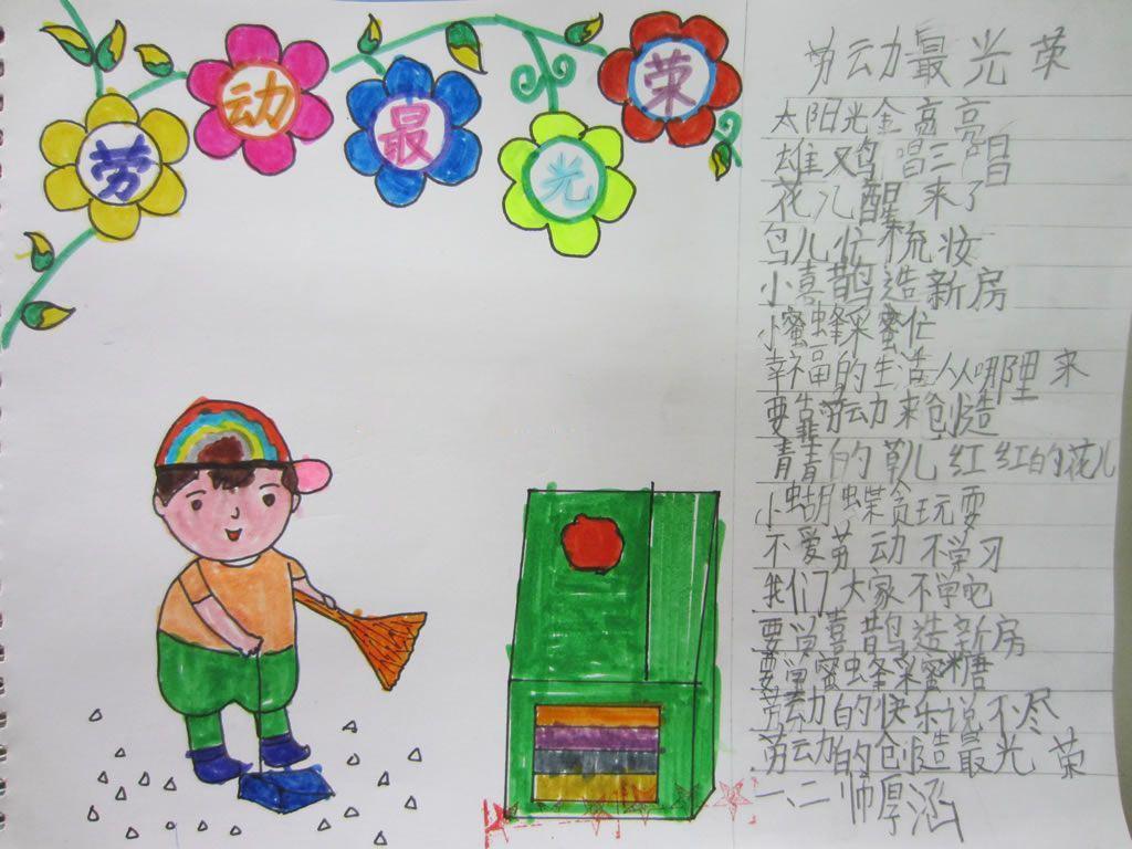 小学生五一劳动节手抄报 劳动最光荣_五一劳动节手图片